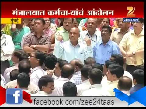 Mumbai | Mantralay Workers Angry On Officer Bhagwan Sahay