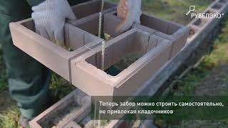 Кирпич для забора (Т-блок ) - постройте забор своими руками за несколько дней!