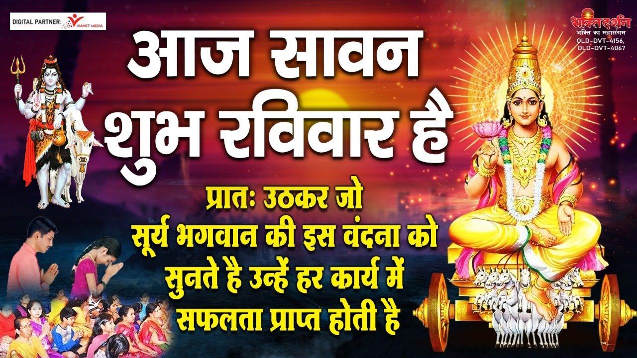 सावन शुभ रविवार - प्रातः उठकर सूर्य भगवान की इस वंदना को सुनने से हर कार्य में सफलता प्राप्त होती है