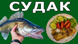 ПОЙМАЛ – СЪЕЛ! Как вкусно  приготовить судака рецепт  Как быстро почистить разделать судака на филе