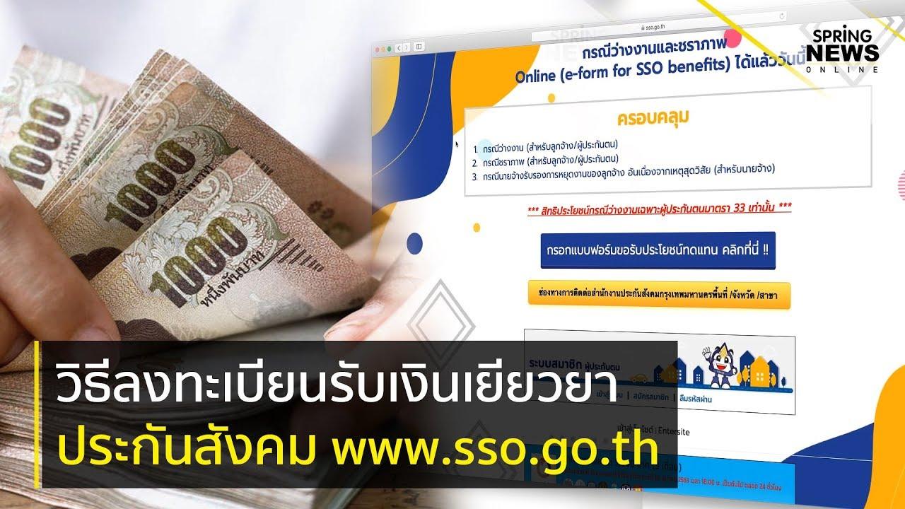 ขั้นตอนลงทะเบียนรับเงินเยียวยาประกันสังคม sso.go.th | Springnews | 15 เม.ย. 63
