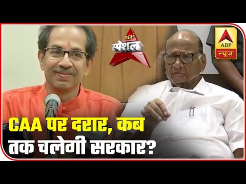 Is Uddhav's Support On CAA Sign Of Split In Maha Vikas Aghadi? | ABP Special | ABP News