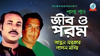 Jib O Porom | জীব ও পরম - Abul Sarkar, Pagol Monir | Bangla Pala Gaan 2019 | Sangeeta