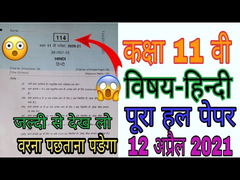 हिंदी पेपर कक्षा 11 MP BOARD HINDI PAPER CLASS 11 । M2901D । SET - D । HINDI PAPER FULL SOLUTIONS ।