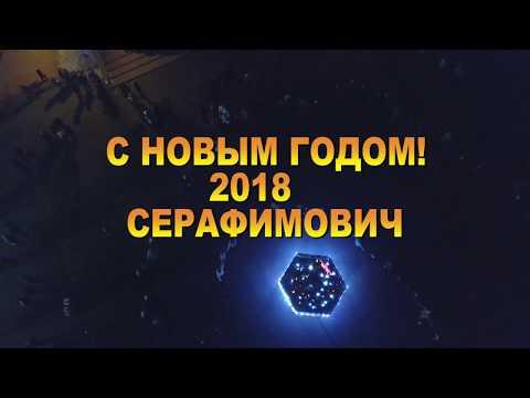 Новый год. Серафимович. 2018