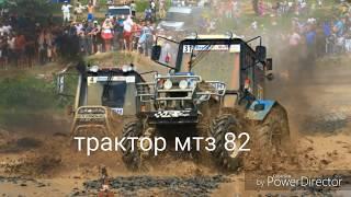Трактор мтз 82 (слайд шоу)