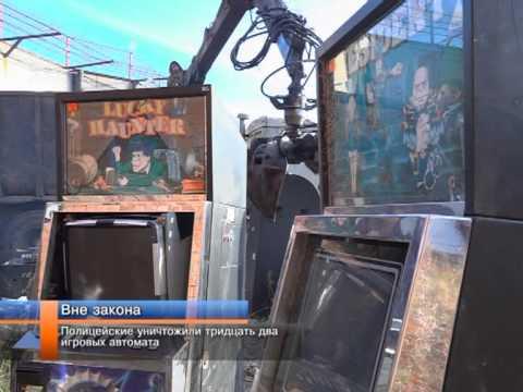 Полицейские уничтожили тридцать два игровых автомата.из YouTube · Длительность: 1 мин36 с  · Просмотров: 82 · отправлено: 30/09/2013 · кем отправлено: TV Impulse