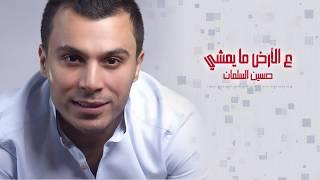 حسين السلمان - ع الأرض ما يمشي | Hussein Al-Salman - 3al Ared Ma Yemshi