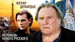 Жерар Депардье. Исповедь нового русского | Центральное телевидение