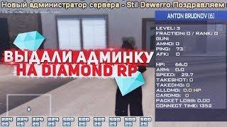 ПОСТАВИЛИ НА АДМИНКУ DIAMOND RP RADIANT В GTA SAMP!
