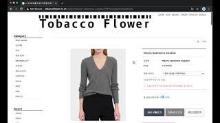 [타바코플라워] 띠어리 캐쉬미어 스웨터 theory C…