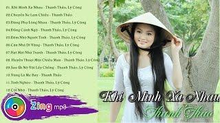 Khi Mình Xa Nhau - Huỳnh Thanh Thảo (Album)