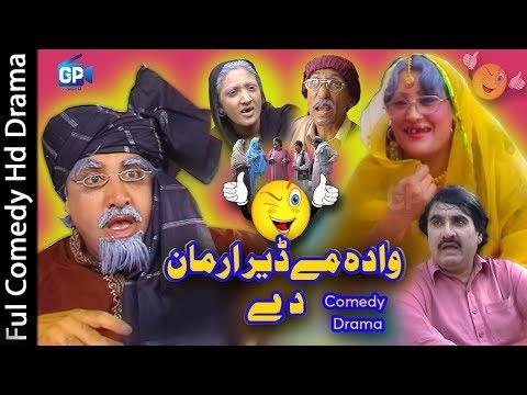 Ismail Shahid Pashto New Comedy Drama 2019 | Wada Me Deer Arman De | Pashto Funny Drama 2019