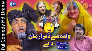 Ismail Shahid Pashto New Comedy Drama 2019   Wada Me Deer Arman De   Pashto Funny Drama 2019