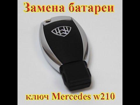 Замена батареи в ключе Mercedes w210