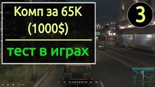 [3] Ryzen 2600 + GTX 1060 6Gb - тест в играх ( Комп за 65к/1000$ )