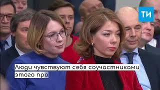 Владимир Путин о Казани