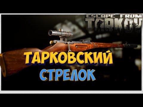 Тарковский стрелок ►