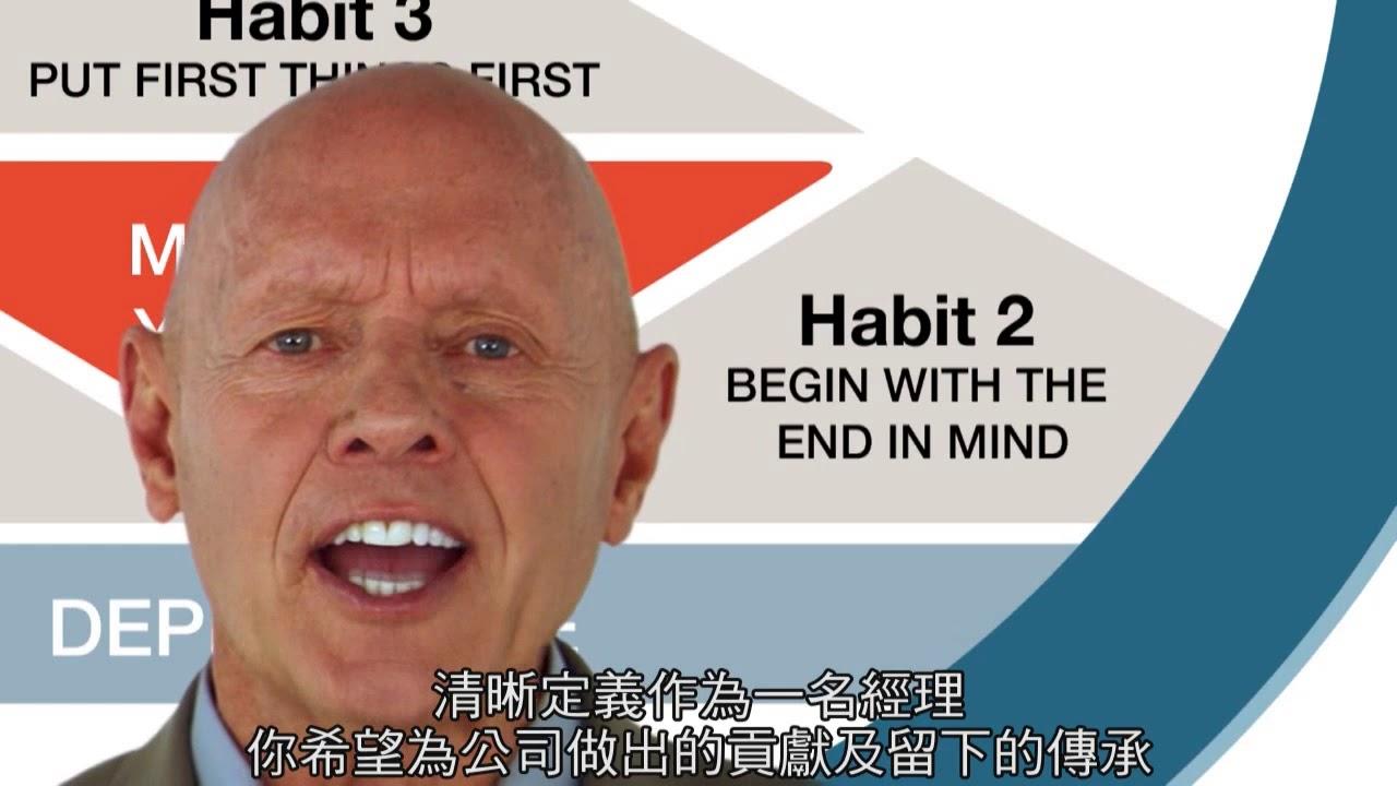 高效經理人的7個習慣® - YouTube