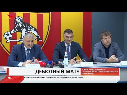 Владимир Габулов представил Вячеславу Битарову ФК «Алания Владикавказ»