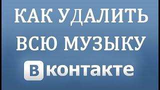 Как удалить всю Музыку в Вконтакте в 2018 году