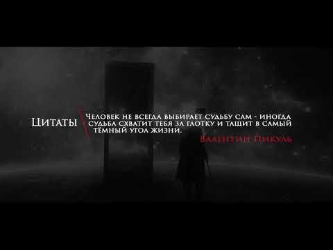 Цитаты   Валентин Пикуль   Человек, судьба и жизнь   #140