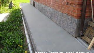 Как сделать отмостку и садовые дорожки правильно(Из этого видео вы узнаете как правильно выложить садовую дорожку и сделать отмостку вокруг дома своими..., 2015-06-18T11:53:17.000Z)