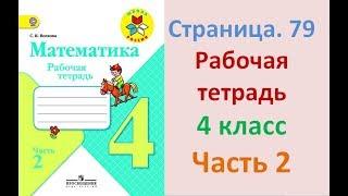 ГДЗ рабочая тетрадь по математике Страница. 79  Часть 2 4 класс Волкова