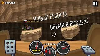 "Новый рекорд ""пустыня"" 37801 - HCR2"