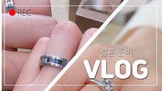 [결혼준비vlog] 반지 맞추기, 오마카세 추천, 신혼…