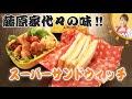 藤原家代々の味!!スーパーサンドイッチ/みきママ