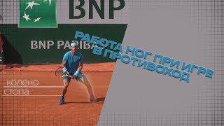 Теннис. Работа ног при движении в противоход.