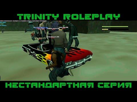 trinity-rp---НЕСТАНДАРТНАЯ-СЕРИЯ-#5