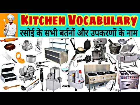 Kitchen Utensils, Equipments Name In English || रसोईघर के बर्तनों के नाम || Kitchen Tool Names ||