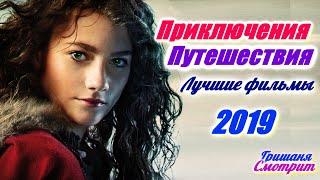 Фильмы приключения 2019. Приключенческие фильмы 2019. 13 Лучших фильмов