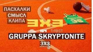 ЧТО ПОКАЗАНО В КЛИПЕ  Gruppa Skryptonite - 3x3 (feat. 104, T-Fest)