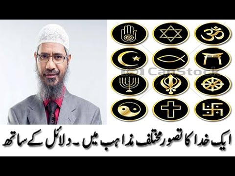Dr Zkir Naik Urdu Speech{concept of GOD in various Religions}Islamic Research Foundation Urdu- Peace