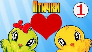 Влюбленные Птички Игра Мультик для детей. 1 Часть . Jump Birdy Jump