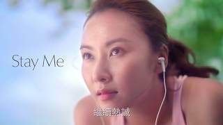 Stay Me熱誠篇 #留住最好青春 - ESTÉE LAUDER thumbnail