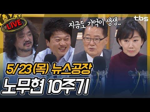 박지원, 양윤경, 한준희, 박문성, 김진애, 장진영, 이택수 | 김어준의 뉴스공장