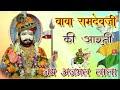 रामदेवजी की आरती लाइव 2017 ! राजस्थान का सबसे बड़ा धमाका पहली बार LIVE Ramdev G Aarti HD★जय अजमल लाला