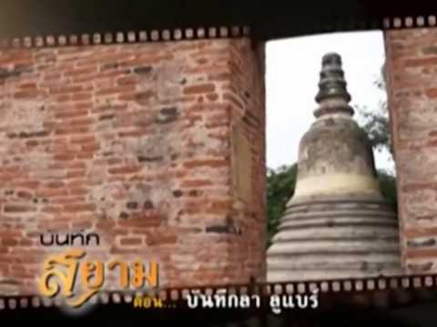 Annals about the Name Origins of Siam (暹 Xiān ; 暹羅 / 暹罗 Xiān luó)