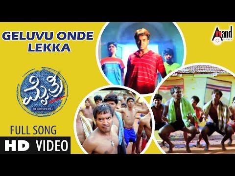 Mythri | Geluvu Onde Lekka | Kannada Video Song | Puneeth Rajkumar| Mohan Laal,|Bhavana Menon|