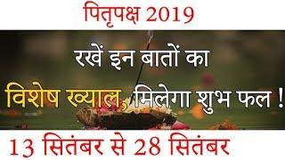 Pitra Paksh 2019 | पितृपक्ष 2019 | Pitru Paksha 2019 | श्राद्ध 2019 | Shraddh 2019 Date And Muhurat