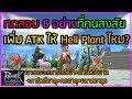 6                                                               ATK           Hell Plant            Alchemist   Creator Ragnarok M Eternal Love  RO M