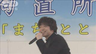 歌手の三浦大知さん熱唱 東京拘置所のイベントで(19/09/28)