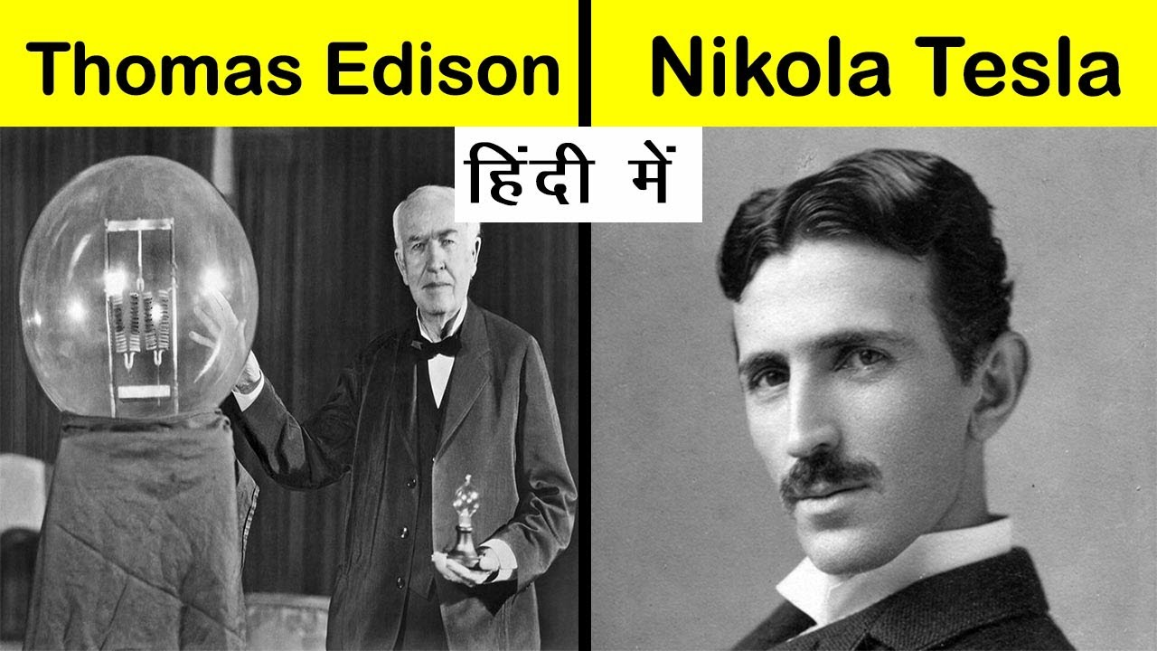 Nikola Tesla vs Thomas Edison Comparison in Hindi #Shorts #Short