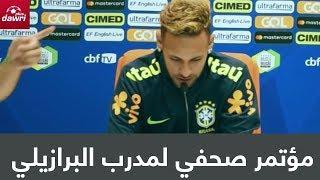 المؤتمر الصحفي لمدرب المنتخب البرازيلي تيتي واللاعب البرازيلي نيمار قبل مواجهة المنتخب الارجنتيني