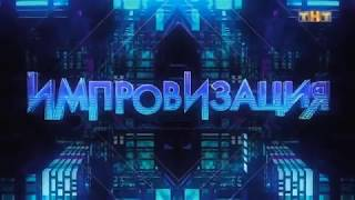 Импровизация Барнаул