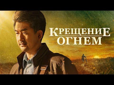Лучшие христианские фильмы 2019 «Крещение огнем» Истории христиан на реальных событиях